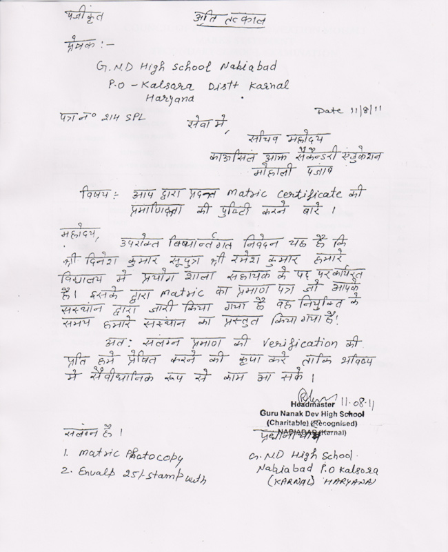 Appointment letter in govt sector startstop thecheapjerseys Gallery